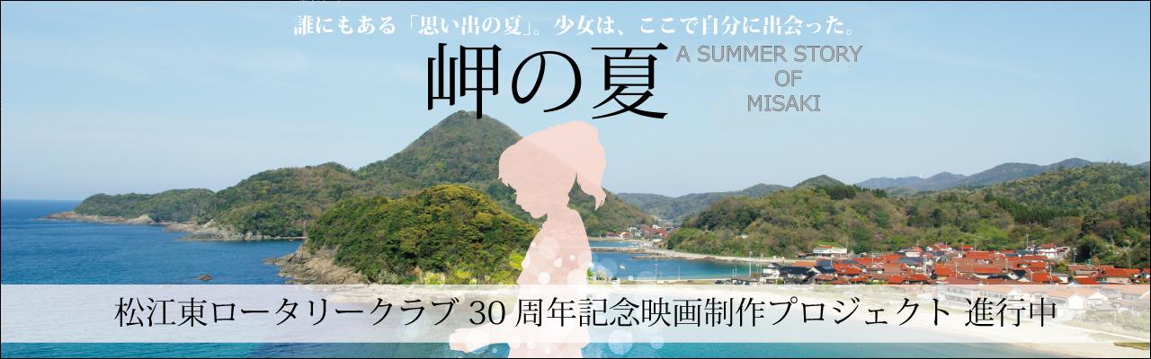 松江ロータリークラブ30週年記念映画制作プロジェクト 進行中