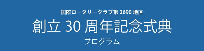 松江東ロータリークラブ創立30週年記念式典 バナー
